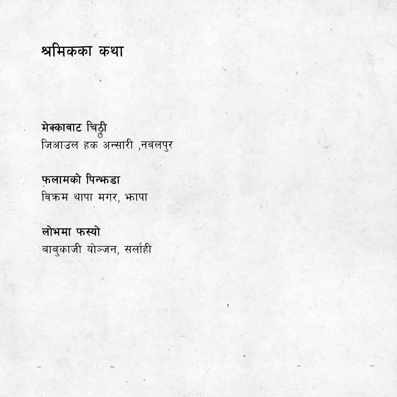 Raju GC, Shramik ka Katha (Migrant's Story), Multimedia Installation, Audio Titles in Nepali Language, 2018