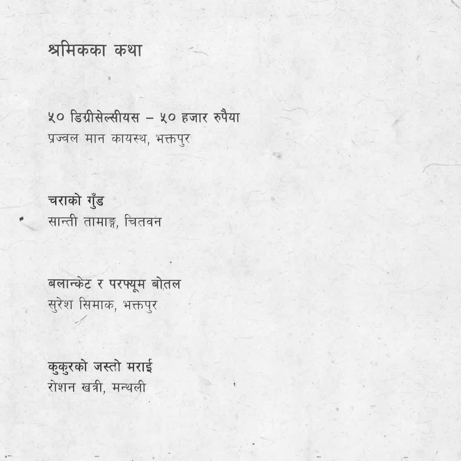 Raju GC, Shramik ka Katha (Migrant's Story) - Video Screening Titles in Nepali, Multimedia Installation, Audio Stories and Video Screenings, Chysal, 2018